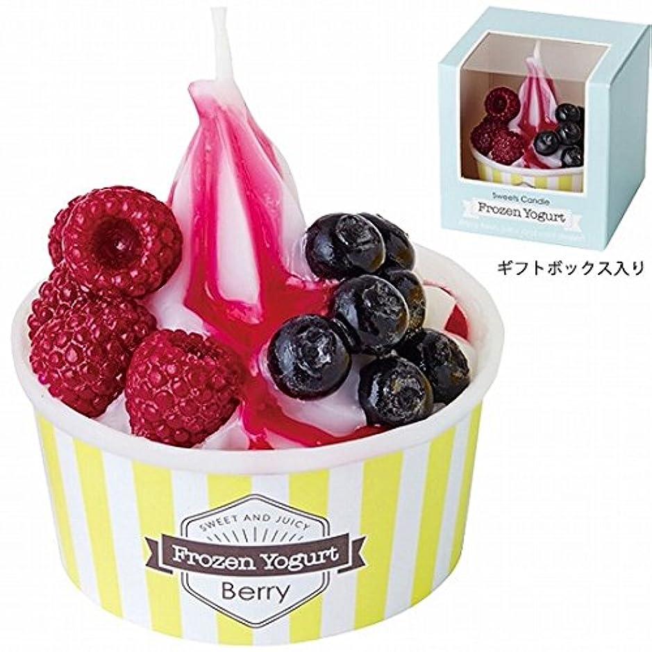 製造業偽スツールカメヤマキャンドル(kameyama candle) フローズンヨーグルトキャンドル 「ベリー」