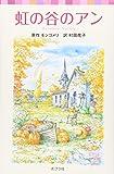 虹の谷のアン―シリーズ・赤毛のアン〈5〉 (ポプラポケット文庫)