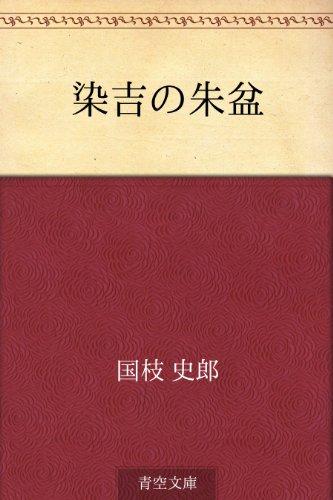 染吉の朱盆