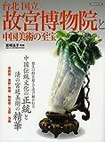 台北国立故宮博物院と中国美術の至宝 (洋泉社MOOK)