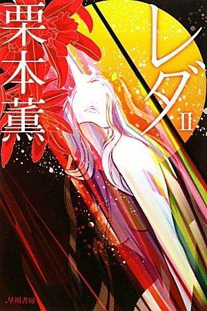 レダ2 (ハヤカワ文庫JA)の詳細を見る