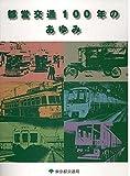 東京都交通局 都営交通「100年のあゆみ」東京の交通100年博 公式ガイドブック