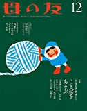 母の友 2016年12月号 特集「日常が異世界に? ことばをあそぶ」