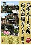 九州八十八ヶ所百八霊場ガイド詳細巡拝地図コース案内