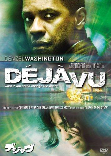 デジャヴのイメージ画像