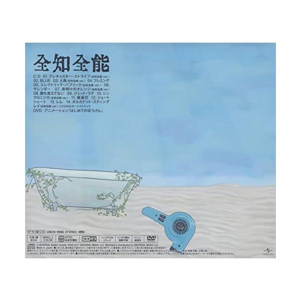 全知全能(初回生産限定盤 はじめてのぼうけんパ...の紹介画像2