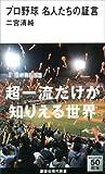 プロ野球 名人たちの証言 (講談社現代新書) 画像