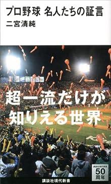 プロ野球 名人たちの証言 (講談社現代新書)