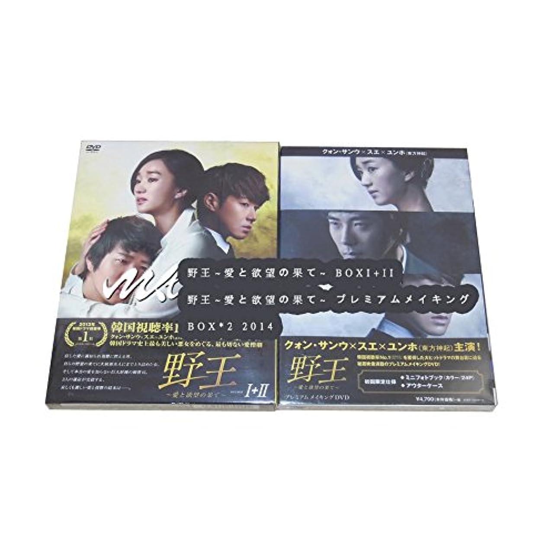 裁定柱配列野王~愛と欲望の果て~ BOXI+II+野王~愛と欲望の果て~ プレミアムメイキング BOX*2 2014
