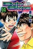 ベイビーステップ(14) (少年マガジンコミックス)