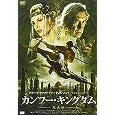 カンフー・キングダム【完全版】 [DVD]