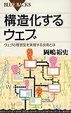 構造化するウェブ—ウェブの理想型を実現する技術とは (ブルーバックス)