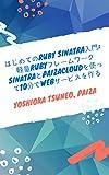 はじめてのRuby Sinatra入門: 軽量RubyフレームワークSinatraとPaizaCloudを使って10分でWebサービスを作る