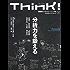 Think! 2013 Summer No.46 [雑誌]