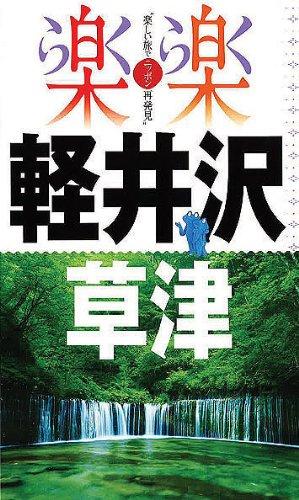 軽井沢・草津 (楽楽)