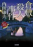倉敷殺人事件: 〈日本の旅情×傑作トリック〉セレクション (光文社文庫)