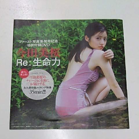 週刊プレイボーイ2018年NO.46号付録 今田美桜 DVD...