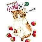 キジトラ猫の小梅さん  14巻 (ねこぱんちコミックス)