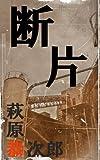 断片(新字新仮名、解説付)