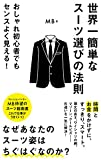 (151)世界一簡単なスーツ選びの法則 (ポプラ新書)
