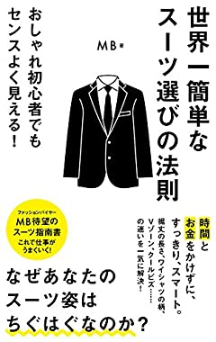 (151) 世界一簡単なスーツ選びの法則 (ポプラ新書 え 3-1)