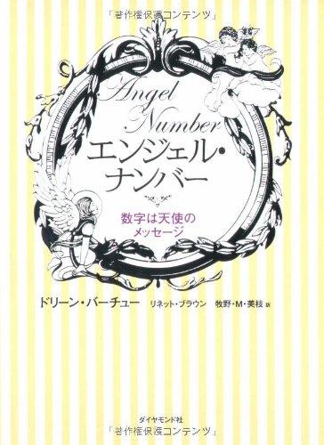 エンジェル・ナンバー―数字は天使のメッセージ