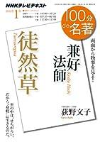 兼好法師『徒然草』 2012年1月 (100分 de 名著)