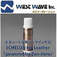 ガラスコーティング 本革シート専用 エシュロン ECHELON for Leathe ガラスコーティング剤 コーティング剤 車 革