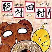 ごぶごぶちゃん☆スピンオフCD 絶対田村シーズン5
