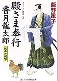 殿さま奉行香月龍太郎―蛇面の刺客 (コスミック・時代文庫)