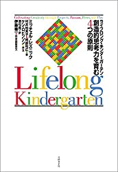 ライフロング・キンダーガーテン 創造的思考力を育む4つの原則