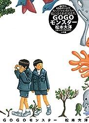 GOGOモンスター (ビッグコミックススペシャル)