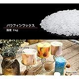 《日本製》 1kg キャンドル用 パラフィン ワックス (ペレット状) キャンドル 手作り 材料 蝋燭 ハンドメイド キ…