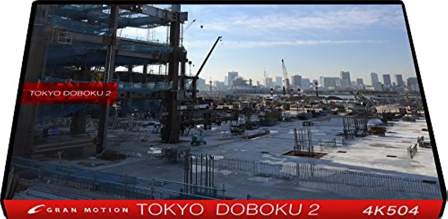 誰が。また4K504_4K動画素材集グランモーション TOKYO DOBOKU 2(ロイヤリティフリーDVD素材集)
