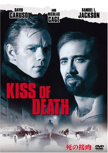 死の接吻 [DVD]の詳細を見る