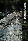地質学の自然観