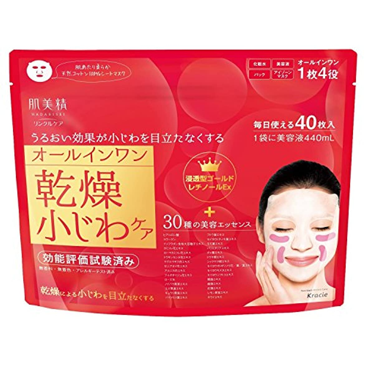 同じ研磨剤喉頭肌美精 リンクルケア美容液マスク 40枚 × 2個