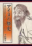 アイヌの歴史――日本の先住民族を理解するための160話