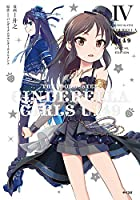 THE IDOLM@STER CINDERELLA GIRLS U149 SPECIAL EDITION 第04巻