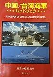 中国/台湾海軍ハンドブック 世界の艦船別冊