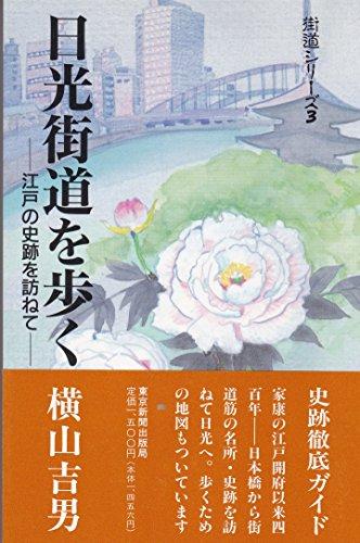 日光街道を歩く―江戸の史跡を訪ねて (街道シリーズ)