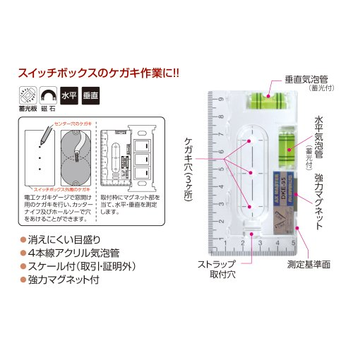 アックスブレーン 電工ケガキゲージ(強力マグネット付) DKE-95