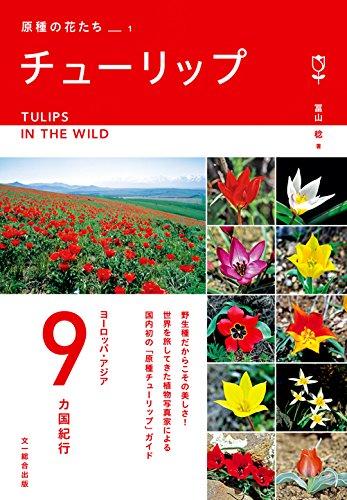 チューリップ—ヨーロッパ・アジア9カ国紀行 (原種の花たち)
