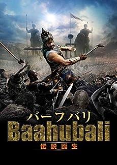 バーフバリ 伝説誕生 [DVD]