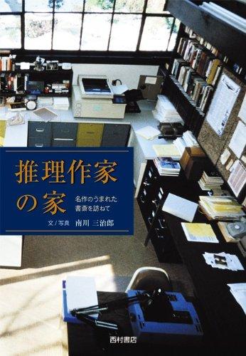 推理作家の家―名作のうまれた書斎を訪ねての詳細を見る