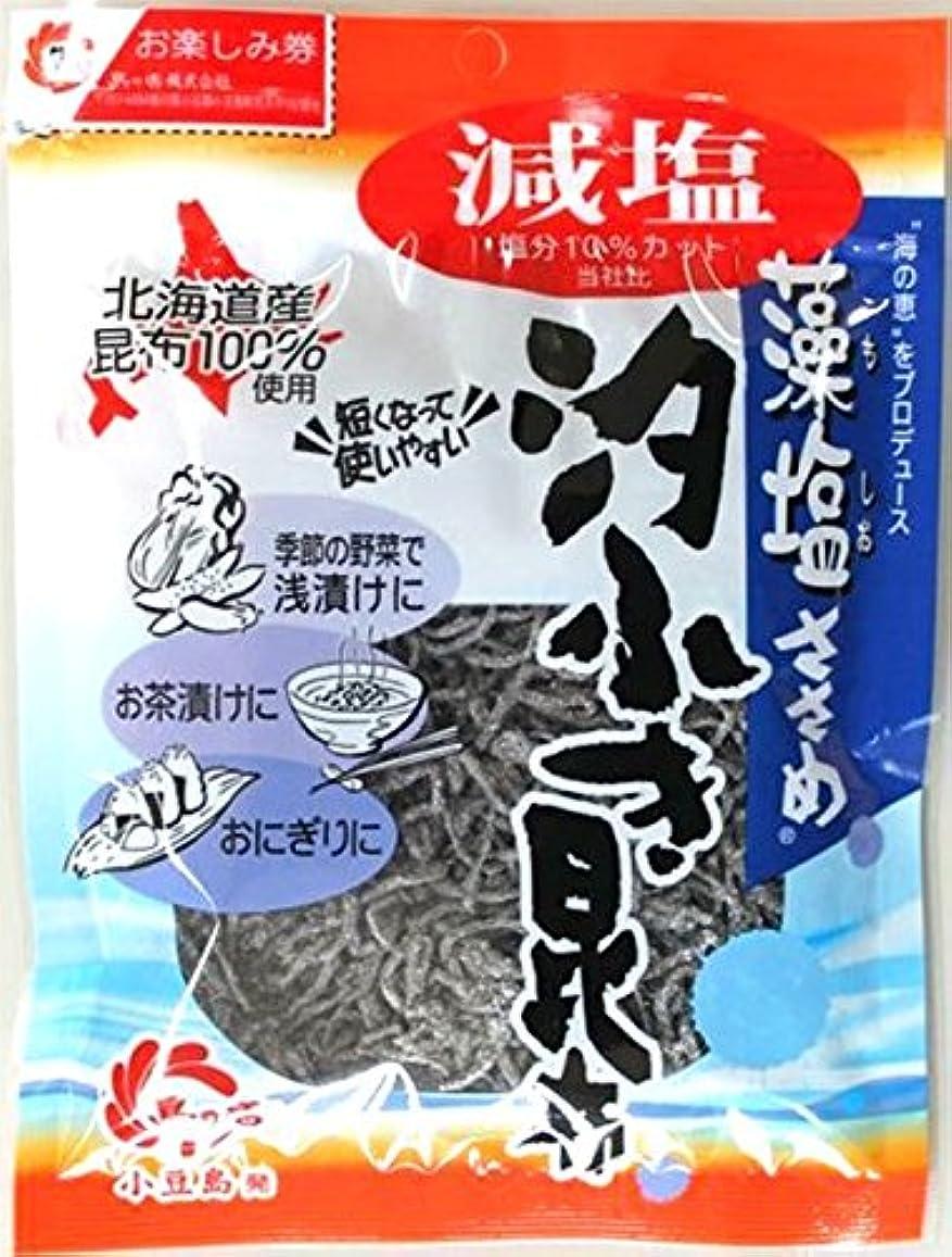 すなわちダイエットレジ【お茶漬けにおすすめ!万能調味料 減塩タイプ】汐ふき昆布 藻塩ささめ 60g