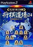 「インターネット将棋 将棋倶楽部24」の画像