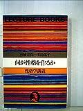 何が性格を作るか―性格学講義 (1979年) (Lecture books)