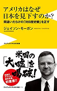 アメリカはなぜ日本を見下すのか? - 間違いだらけの「対日歴史観」を正す -の書影