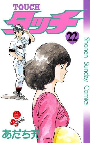 タッチ 完全復刻版 22 (少年サンデーコミックス)